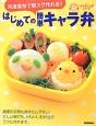 はじめての簡単キャラ弁 冷凍保存で朝スグ作れる!!