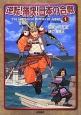 逆転!痛快!日本の合戦 国家への反逆!謎の海賊王 (1)