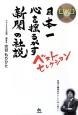 日本一心を揺るがす新聞の社説 ベストセレクション 伝説の編集長がさらに世に問う!
