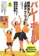 バレーボール 練習法&上達テクニック 技術が身につく練習法満載!