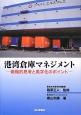 港湾倉庫マネジメント 戦略的思考と黒字化のポイント