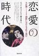 恋愛の時代 大正期(1920年代前半)朝鮮における文化と流行