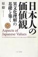 日本人の価値観 異文化理解の基礎を築く