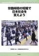 労働時間の短縮で日本社会を変えよう