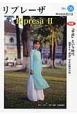 Ripresa-リプレーザ-2 2013Winter 特集:『平成』という時代-融解する『帝国』日本の腑分け術- (6)