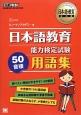 日本語教育能力検定試験 50音順用語集 日本語教育能力検定試験学習書