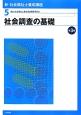 社会調査の基礎<第3版> 新・社会福祉士養成講座5