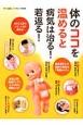体のココを温めると病気は治る! 若返る! 『安心』特別編集 42℃入浴でシワ、シミが消える!