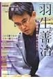 羽生善治-将棋史を塗りかえた男- 将棋世界Special2 この1冊でわかるスター棋士のすべて