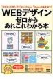 WEBデザイン ゼロからあれこれわかる本 「WWWって何?」から「WordPress」、「j