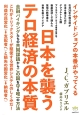 日本を襲うテロ経済の本質 超☆わくわく39 インサイドジョブの本番がやってくる 金融バイキング