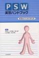 PSW実習ハンドブック 実習生のための手引き