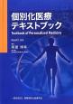 個別化医療テキストブック