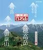 にっぽん百名山 中部・日本アルプスの山 1