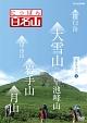 にっぽん百名山 東日本の山 1