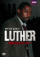 LUTHER/刑事ジョン・ルーサー2 DVD-BOX