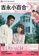 吉永小百合 私のベスト20 DVDマガジン すべて私が選びました(7)