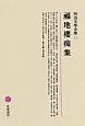 明治文學全集 福地櫻痴集 (11)
