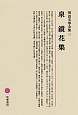明治文學全集 泉鏡花集 (21)