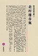 明治文學全集 北村透谷集 (29)