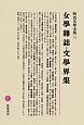 明治文學全集 女學雑誌・文學界集 (32)