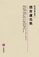 明治文學全集 徳富蘆花集 (42)