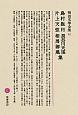 明治文學全集 島村抱月・長谷川天溪・片上天弦・相馬御風集 (43)