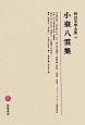 明治文學全集 小泉八雲集 (48)