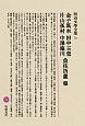 明治文學全集 金子筑水・田中王堂・片山孤村・中澤臨川・魚住折蘆集 (50)