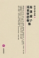 明治文學全集 高濱虚子・河東碧梧桐集 (56)
