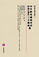 明治文學全集 河井醉茗・横瀬夜雨・伊良子清白・三木露風集 (59)