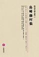 明治文學全集 島崎藤村集 (69)