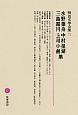 明治文學全集 水野葉舟 中村星湖 三島霜川 上司小劍集 (72)