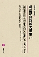明治文學全集 明治反自然派文學集1 (74)