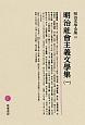 明治文學全集 明治社會主義文學集1 (83)