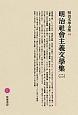 明治文學全集 明治社會主義文學集2 (84)
