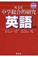 中学総合的研究 英語<三訂版> CD付