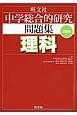 中学総合的研究 問題集 理科<改訂版>