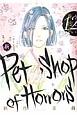 新・Petshop of Horrors (12)