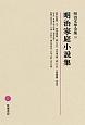 明治文學全集 明治家庭小説集 (93)