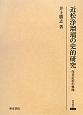 近松浄瑠璃の史的研究 作者近松の軌跡