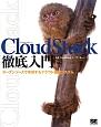 CloudStack 徹底入門 オープンソースで実現するクラウド基盤システム