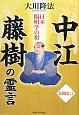 日本陽明学の祖 中江藤樹の霊言 公開霊言