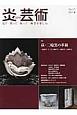 季刊 炎芸術 特集:萩・三輪窯の革新 見て・買って・作って・陶芸を楽しむ(113)