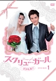 スクリュー・ガール 一発逆転婚!! DVD-BOX1