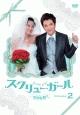 スクリュー・ガール 一発逆転婚!! DVD-BOX2