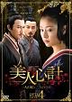 美人心計~一人の妃と二人の皇帝~ DVD-BOX 4