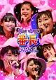 ライブツアー2012秋〜ちょいカワ番長