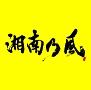 湘南乃風 ~2023~(通常盤)