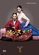 インス大妃 DVD-BOX 2